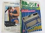 初歩のラジオ 1983年8月号.jpg